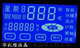 HTN蓝底白字点钞机LCD液晶显示屏