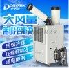 工業用冷風機 小型移動式冷風空調 冷風扇廠家