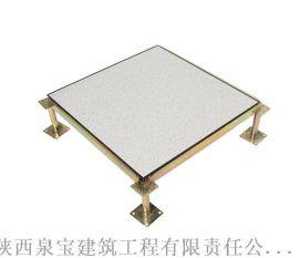 西安防静电地板、PVC防静电地板、全钢防静电地板
