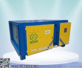 云南省昆明工业油烟净化器 静电油烟净化器