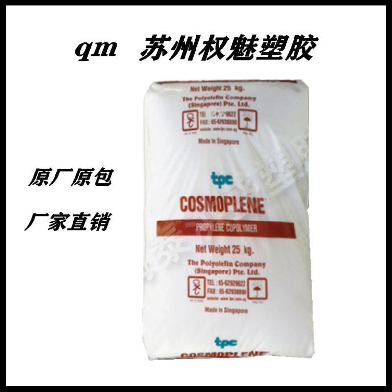 现货新加坡聚烯烃 PP FC9411L 注塑级 透明级 高刚性 食品级