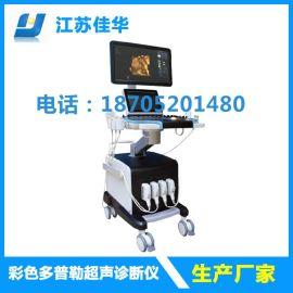 供应JH970(推车式)彩色多普勒超声诊断仪