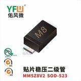 貼片穩壓二極體MM5Z8V2 SOD-523封裝印字M8 YFW/佑風微品牌