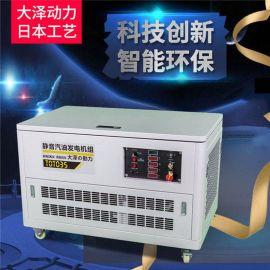 大泽动力TOTO30静音汽油发电机单三相电压