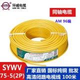 环威电缆 高清数字电视同轴电缆 SYWV 75-5(2P)AM 96 珠光金色