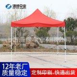 3X3米半自动的加强防风架折叠帐篷 蓝色 红色顶