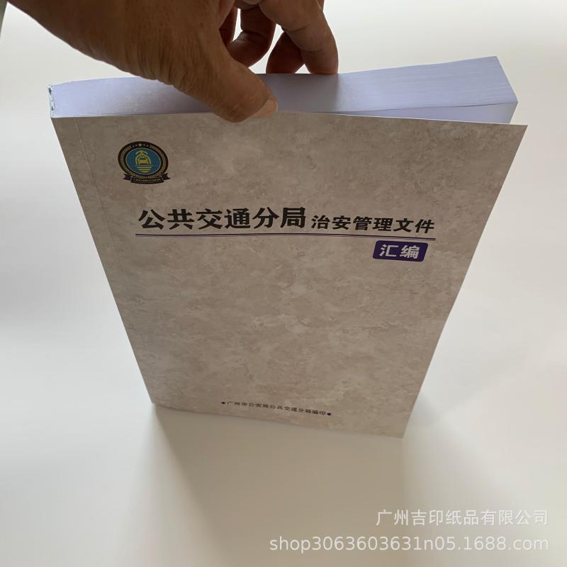 产品说明书印刷 画册印刷 彩色说明书 黑白说明书