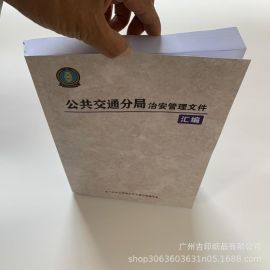 產品說明書印刷 畫冊印刷 彩色說明書 黑白說明書