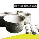 不鏽鋼橢圓封頭、加厚規格DN500-DN650系列
