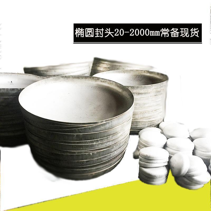 不锈钢椭圆封头、加厚规格DN500-DN650系列
