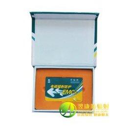 贴身防护辐射健康卡(YK2010A. D)