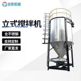 现货热销不锈钢立式搅拌桶 塑料颗粒搅拌桶 破碎料片料搅拌机
