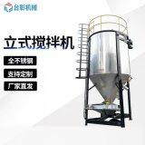 現貨熱銷不鏽鋼立式攪拌桶 塑料顆粒攪拌桶 破碎料片料攪拌機