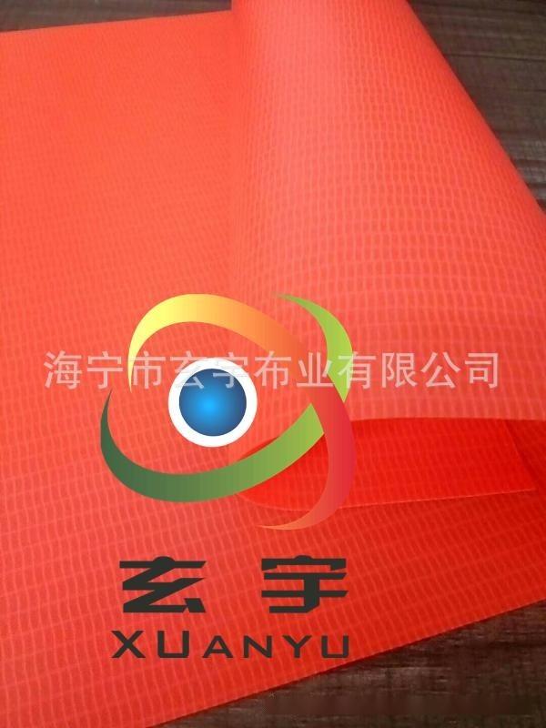 供應熒光紅、反光布、警示彩旗串旗布PVC夾網布