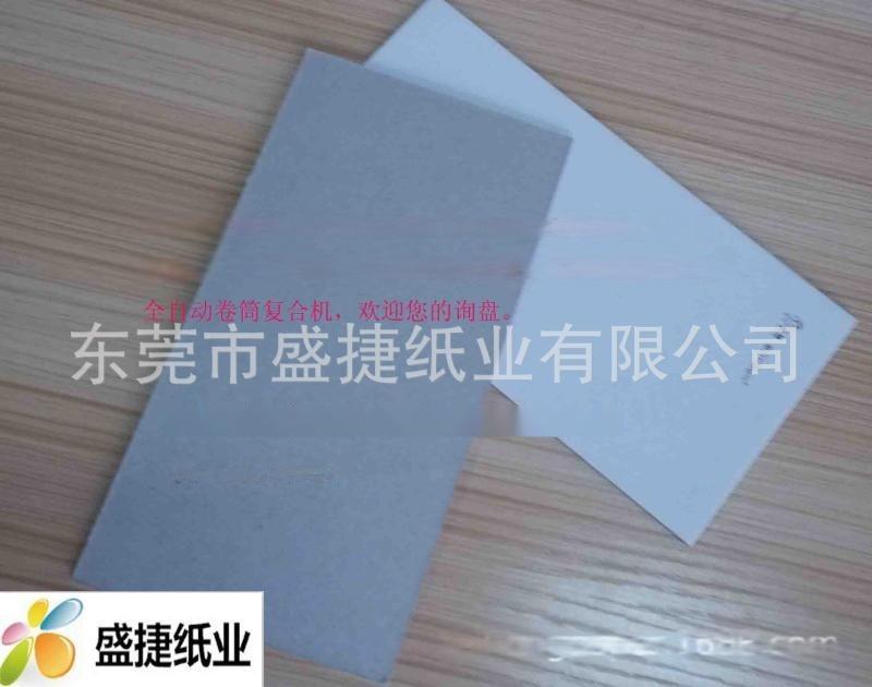 直销生产500G-5000G灰底白纸板白底白纸板吸塑白板卡纸灰底板纸