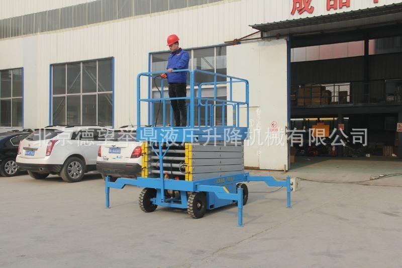 四轮移动式升降机 高空作业平台 移动式升降平台 液压升降货梯