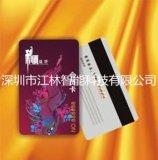 专业定制 磁条卡 会员卡 积分卡 用于充值消费管理