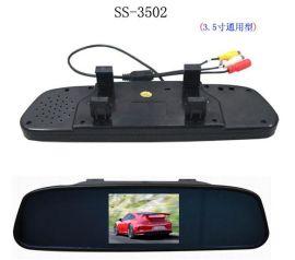 3.5寸通用后视镜,可视倒车后视镜,自动切换倒车