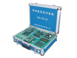 移动通信实训教学系统HD-YD-IV-南京恒盾科技