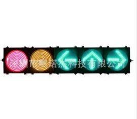 400mm红黄左直右箭头五单元LED交通信号灯
