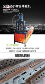 四川巴中数控小导管冲孔机/隧道小导管打孔机生产基地