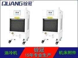 CNC工业油冷机 5P 自动微电脑控制