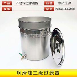 不锈钢过滤油桶规格50L 中邦牌润滑油三级过滤器