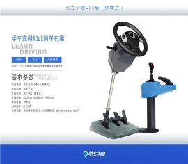汽车驾驶模拟训练机