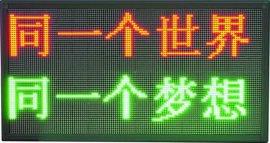 **高端室内双基色LED显示屏