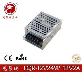 深圳12v2a开关电源 12v24w电源 12v变压器 led电源 监控电源