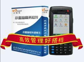 手机进销存软件之移动终端机管理系统