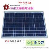 佳洁牌JJ-45D45瓦太阳能电池板