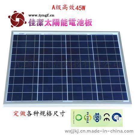 佳潔牌JJ-45D45瓦太陽能電池板
