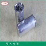 電容器供應CBB65空調壓縮機電容器