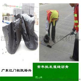 厂家直销 国标路面灌缝胶
