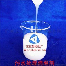 厂家直销耐用型污水处理消泡剂