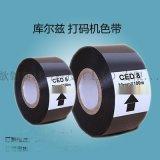 进口打码色带,耐高温冷冻,打印附着力强,进口色带,打印机色带