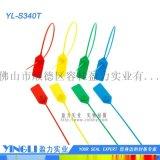 盈力新品塑料封条 定制标签 物流运输专用封条 YL-S340T