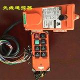 亚重F24-12D双速无线遥控器,12按键,工业控制遥控用,强化塑胶外壳