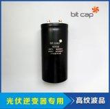 光伏逆變器專用高壓長壽命鋁電解電容器 600V4700uF上海一點點廠家供應