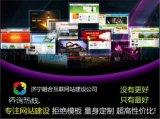 济宁网站建设 价格 步骤 流程 公司