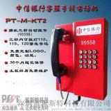 中信銀行壁掛式自動撥號銀行專用  機