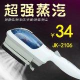 JK-2106手持蒸汽掛燙機 攜帶型蒸熨刷汽除皺除蟎殺菌清潔乾洗蒸汽刷