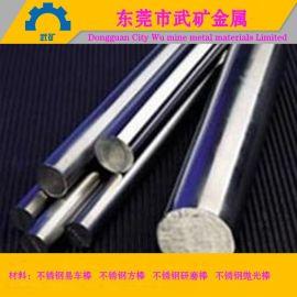 进口304F不锈钢棒、316F不锈钢棒、易车不锈钢棒、武矿金属