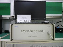 光纤光栅感温火灾报警器 感温线缆专业生产厂家