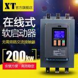 XT电机在线软启动器200KW 智能电机软启动器 在线降压软起动柜
