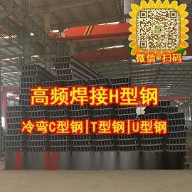 供应高频焊接h型钢|陈一赫18602656582