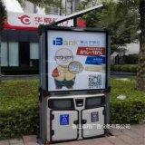 高端智能太阳能广告垃圾箱 LED滚动果皮箱XX-LJX-015