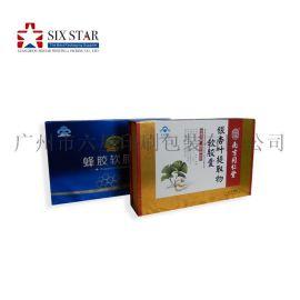 专业定制**保健品药品包装盒精装盒礼品盒纸盒定制