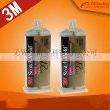 原装进口3M DP270胶水 硬质环氧树脂ab胶 黑色封装电子零件 50ml